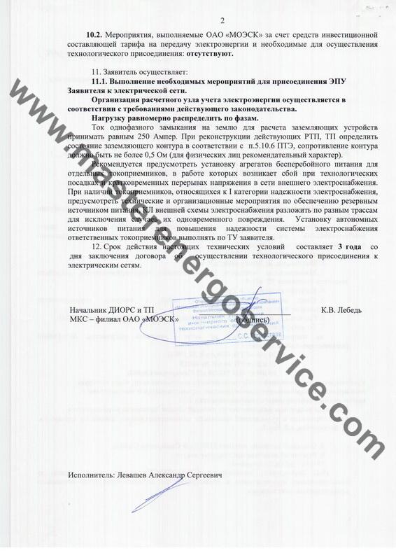 Tiuntechk образец акта о выполнении технических условий.