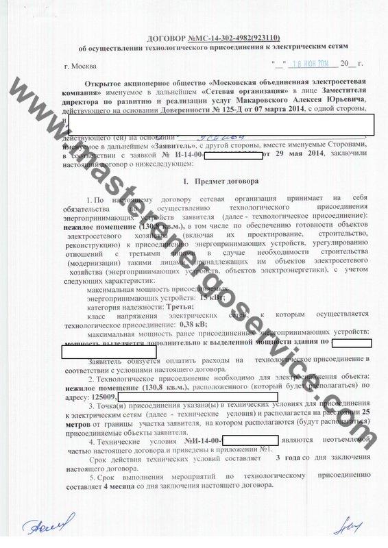 Документы Для Заключения Договора По Электроснабжению